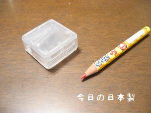 無印良品壓克力按壓鉛筆盒組